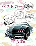 塗り絵 ベストカー ✎: Childrens Coloring Book (Japanese Edition) ✌ (塗り絵 Best Cars - A SERIES OF BOOKS) Independently published