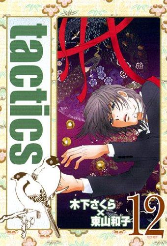 tactics(12)限定版 (BLADE COMICS)