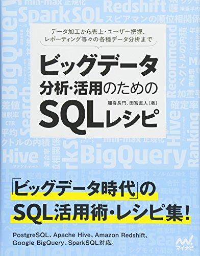 ビッグデータ分析・活用のためのSQLレシピの詳細を見る