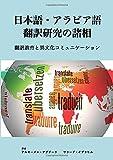 日本語・アラビア語翻訳研究の諸相: 翻訳教育と異文化コミュニケーション (MyISBN - デザインエッグ社)