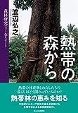 熱帯の森から: 森林研究フィールドノート