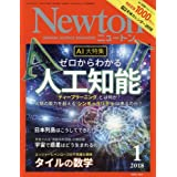 Newton(ニュートン) 2018年 01 月号 [雑誌]