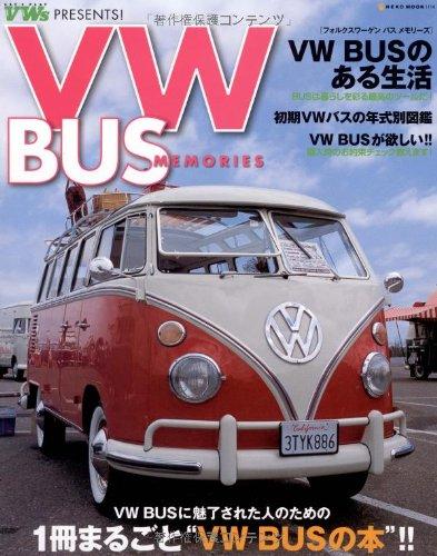 フォルクスワーゲンバスメモリーズ—VW Busのある生活/初期VWバスの年式別図鑑/ (NEKO MOOK 1114)