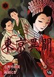 東亰異聞 上 (幻冬舎コミックス漫画文庫)