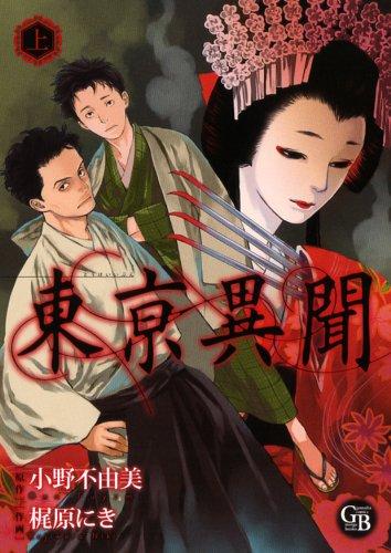 東亰異聞 上 (幻冬舎コミックス漫画文庫)の詳細を見る