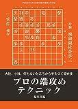 プロの端攻めテクニック(将棋世界9月号付録)