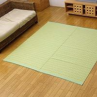 洗える PPカーペット 『バルカン』 グリーン 江戸間4.5畳(約261×261cm)