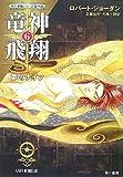 竜神飛翔〈6〉夢のナイフ―「時の車輪」シリーズ第11部 (ハヤカワ文庫FT)