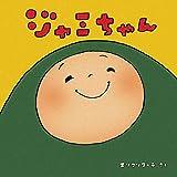 ジャミちゃん (shirokuma books)