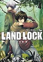 LAND LOCK 4 (ジャンプコミックス)