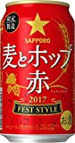 サッポロ 麦とホップ<赤>フェストスタイル 350ml×24本
