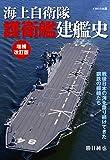 海上自衛隊 護衛艦建艦史 増補改訂版 (戦後日本の海を護り続けてきた 鋼鉄の艨艟たち)