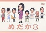 めだか vol.4 [DVD]