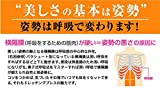 S-レッチングブレス 兼子ただし監修DVD付き (腹筋・背筋・横隔膜を強化する肺機能強化トレーナー)