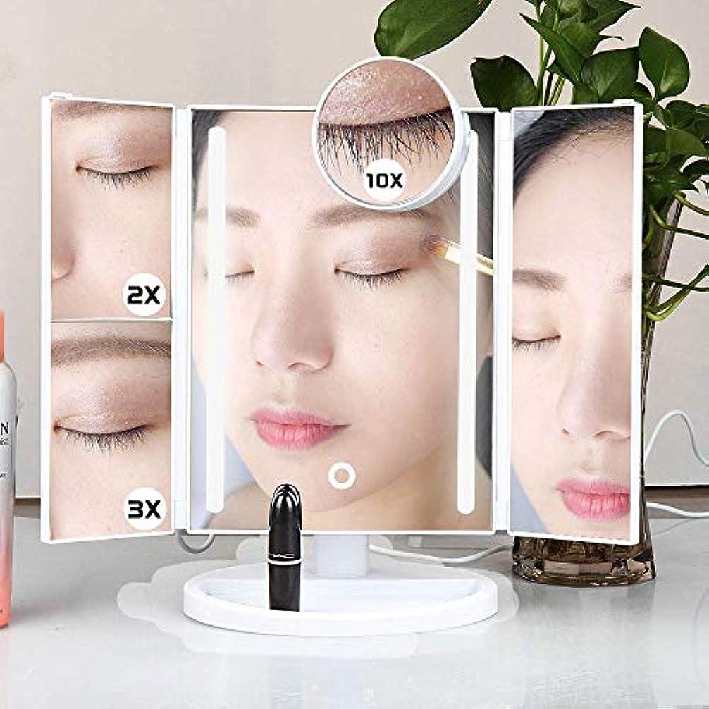 富どれ移動するArc Light 化粧鏡 女優ミラー 化粧ミラー 鏡 led付き 卓上鏡 三面鏡 折りたたみ 拡大鏡付き 2倍/3倍/10倍 明るさ調節可能 180°回転 単三電池/USB 2WAY給電 一年保証 (白い)