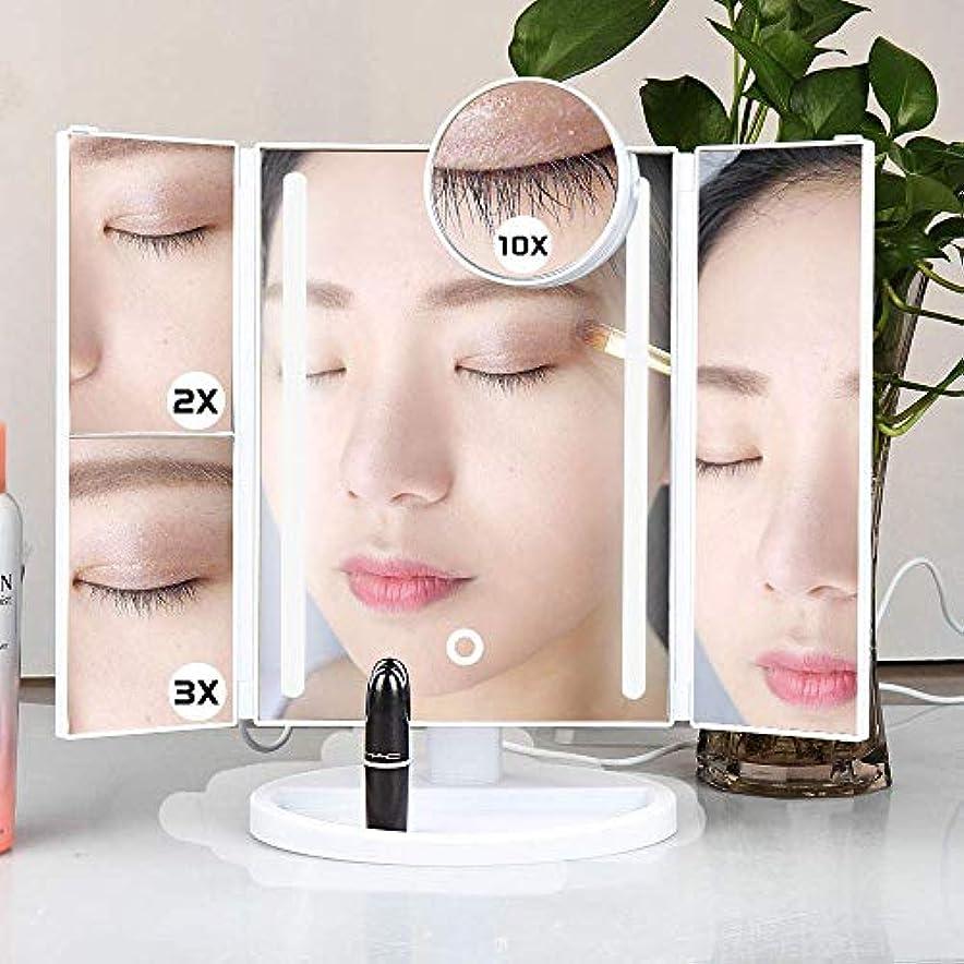 心理的に恒久的聴くArc Light 化粧鏡 女優ミラー 化粧ミラー 鏡 led付き 卓上鏡 三面鏡 折りたたみ 拡大鏡付き 2倍/3倍/10倍 明るさ調節可能 180°回転 単三電池/USB 2WAY給電 一年保証 (白い)
