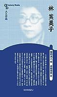 林芙美子 (Century Books―人と作品)