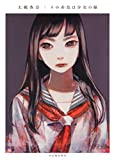 その赤色は少女の瞳