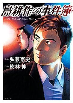 [樹林伸, 弘兼憲史]の島耕作の事件簿 (モーニングコミックス)