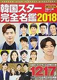 韓国スター完全名鑑2018 (コスミックムック)