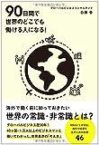 総合法令出版 白藤 香 90日間で世界のどこでも働ける人になるの画像