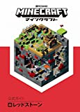Minecraft(マインクラフト) 公式ガイド レッドストーン