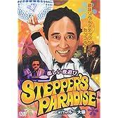 楽しい夜遊び STEPPER'S PARADISE with ルー大柴 [DVD]