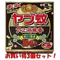 (2017年の新商品)(アース製薬)渦巻香 ヤブ蚊 ビャクダンの香り 10巻函入(医薬部外品)(お買い得3個セット)