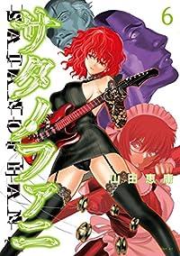 サタノファニ(6) (ヤングマガジンコミックス)
