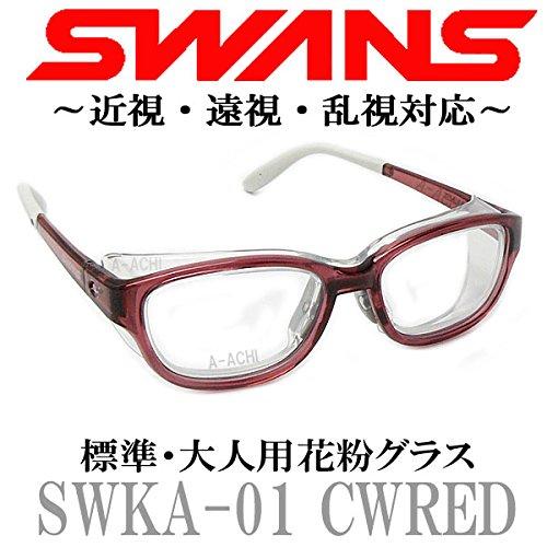 【標準サイズ・大人用】ドライアイ・花粉症防止・度付対応タイプ SWANS SWKA-01 CWRED
