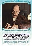 名探偵ポワロ ニュー・シーズン DVD-BOX 5 画像