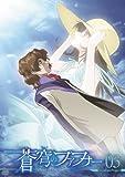 蒼穹のファフナー Arcadian project 03 [DVD]