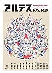 アルテス2015年5月号【紙版】