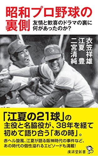 昭和プロ野球の裏側~友情と歓喜のドラマの裏に何があったのか? (廣済堂新書)