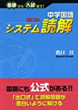 中学国語 出口のシステム読解―基礎から入試まで!