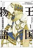 王国物語 1 (ヤングジャンプコミックス) 画像