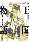 王国物語 ~3巻 (中村明日美子)