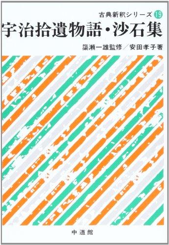 宇治拾遺物語・沙石集 (古典新釈シリーズ (19))