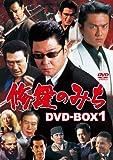 修羅のみち DVD-BOX1[DVD]