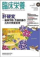 臨床栄養 128巻7号 肝硬変 -進展予防・予後改善のための栄養管理