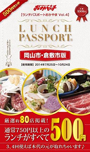 ランチパスポート おかやま(vol.4) 岡山市・倉敷市版