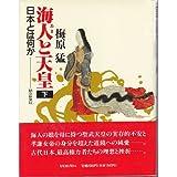 海人(あま)と天皇―日本とは何か〈下〉