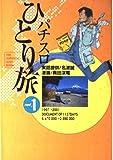 パチスロひとり旅 / 名波 誠 のシリーズ情報を見る