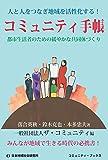 コミュニティ手帳―都市生活者のための緩やかな共同体づくり (コミュニティ・ブックス)