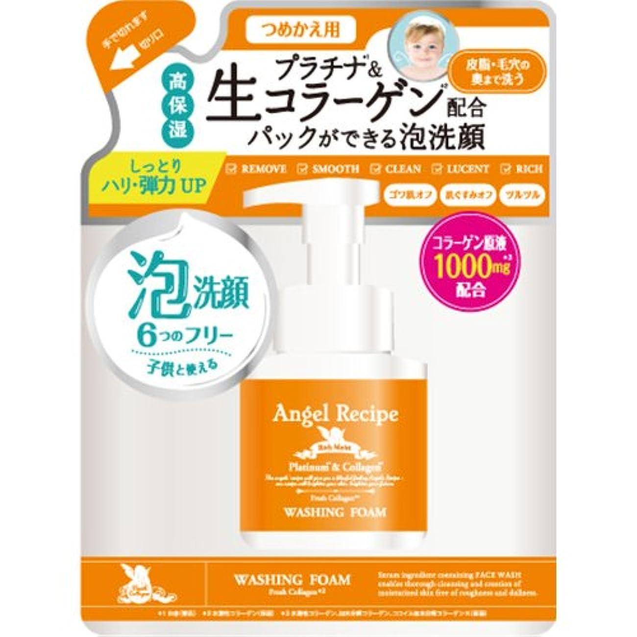 顕現モールス信号描くAngelRecipe エンジェルレシピ リッチモイスト 泡洗顔 詰替え 130ml