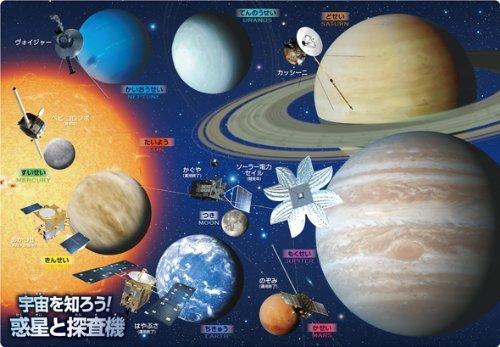 63ピース ピクチュアパズル 宇宙を知ろう!惑星と探査機