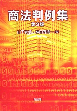 商法判例集 第3版の詳細を見る