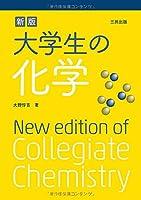 新版 大学生の化学