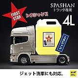 【SPASHAN】 トラシャン たっぷり使える4ℓ ガラスコーティング スパシャン トラック専用