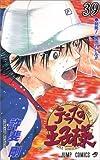テニスの王子様 39 勃発!焼肉バトル!! (ジャンプコミックス)